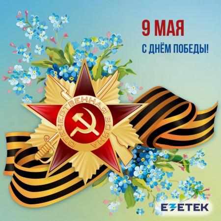Поздравляем Вас с 9 мая, с самым народным праздником