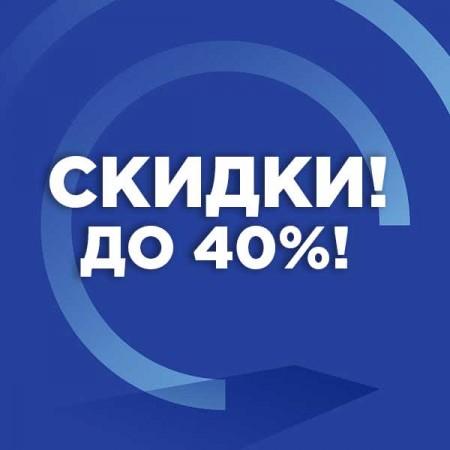 Успейте заказать молниезащиту со скидкой до 40%!