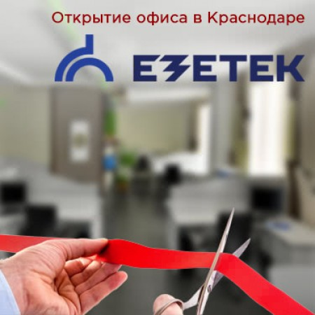 В Краснодаре открылся офис EZETEK