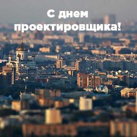 Поздравляем вас с Всероссийским днем проектировщика!