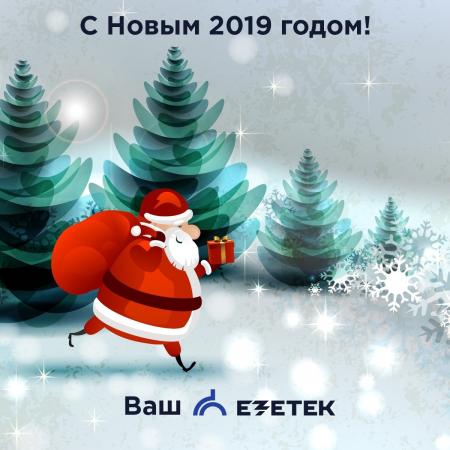 С Новым Годом - 2019!