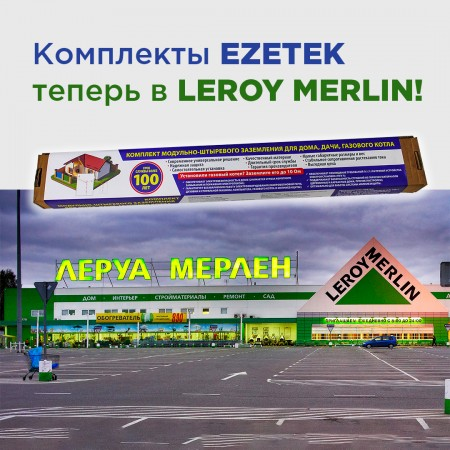 Комплекты EZETEK теперь в Леруа Мерлен!