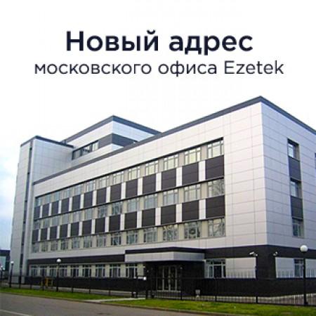 Московский офис переехал в БЦ Вешняки