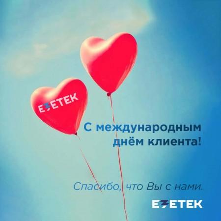 Поздравляем с Международным днем клиента!