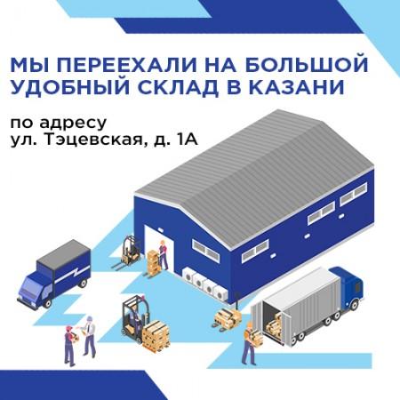 Мы переехали на большой удобный склад в Казани
