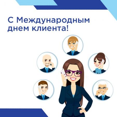 С Международным днем клиента!