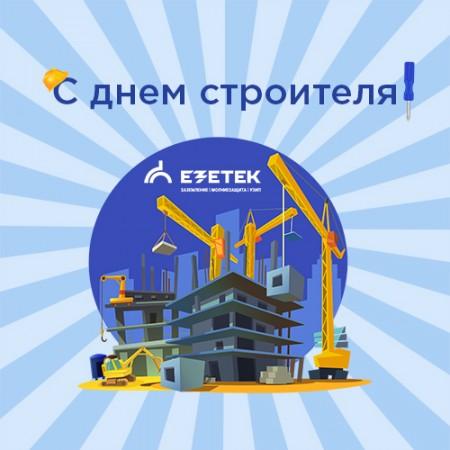 Поздравляем Вас с Днем строителя!