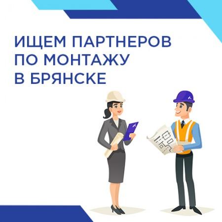 Ищем монтажные организации в Брянске