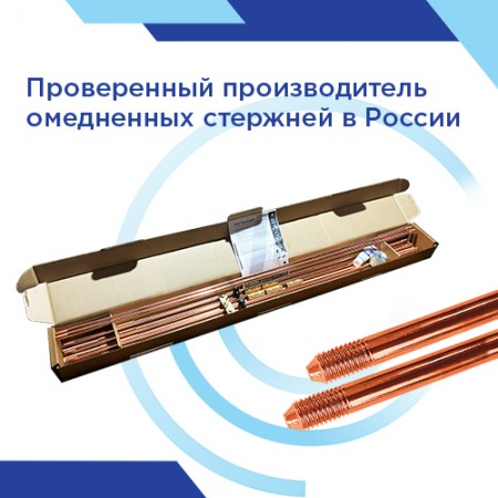 Проверенный производитель омедненных стержней в России
