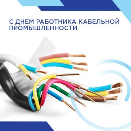 С Днем работника кабельной промышленности!