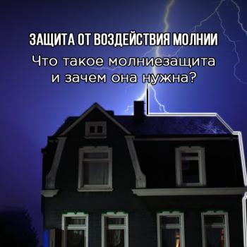 Защита от воздействия молнии. Что такое молниезащита и зачем она нужна?